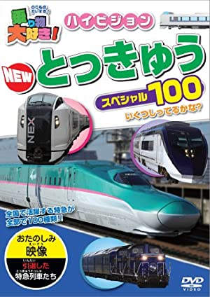 乗り物大好き!ハイビジョンNEW特急スペシャル100 [DVD]