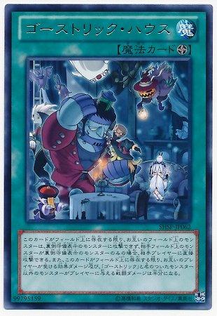 遊戯王/第8期/6弾/SHSP-JP062 ゴーストリック・ハウス R