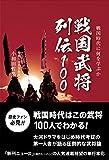 戦国武将列伝 100