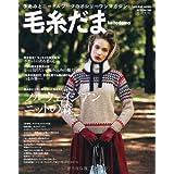 毛糸だま 2013年 冬特大号 No.160 (Let's knit series)