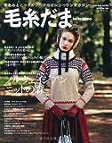 毛糸だま 2013年 冬特大号 No.160 (Let's knit series) 画像