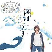 涙河(NAMIDAGAWA)白井貴子「北山修/きたやまおさむ」を歌う