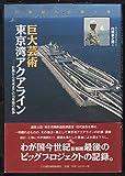 21世紀への贈り物 巨大芸術 東京湾アクアライン―計画から完成までの16年間の軌跡