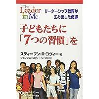 子どもたちに「7つの習慣」を―リーダーシップ教育が生み出した奇跡