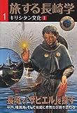 旅する長崎学 (1)