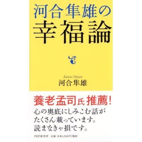 河合隼雄の幸福論