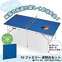 卓球台 家庭用 折りたたみ 卓球 テーブル ピンポン ピンポン台 セット コンパクト