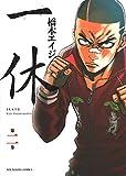 一休(2) (ヤングキングコミックス)