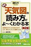 図解入門最新天気図の読み方がよ~くわかる本[第2版] (How‐nual Visual Guide Book)