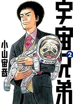 宇宙兄弟(2) (モーニングコミックス)