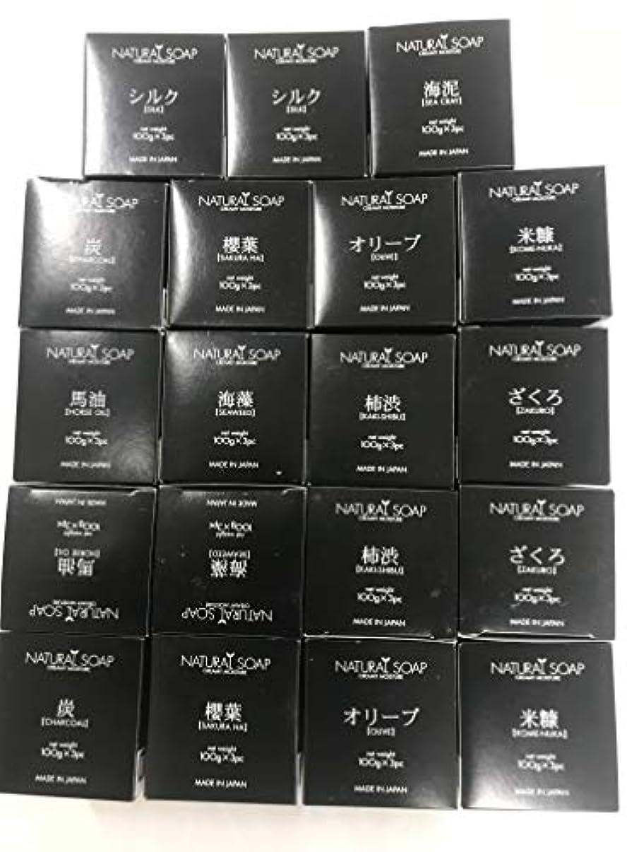 リルクラッシュ手数料高級美容石鹸 NATURAL SOAP 福袋