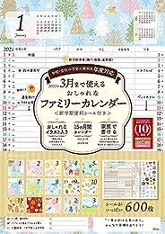 3月まで使えるおしゃれなファミリーカレンダー<新学期便利シール付き> (インプレスカレンダ