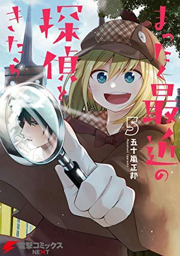 まったく最近の探偵ときたら5 (電撃コミックスNEXT)