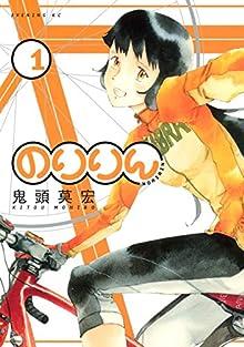 のりりん(1) (イブニングコミックス)
