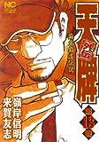 天牌外伝 第13巻―麻雀覇道伝説 (ニチブンコミックス)
