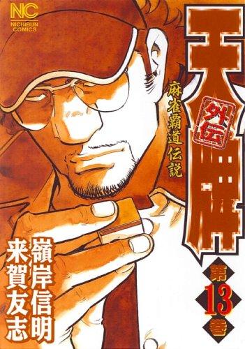 天牌外伝 第13巻—麻雀覇道伝説 (ニチブンコミックス)