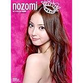 Nozomi―佐々木希1st写真集 (集英社ムック)
