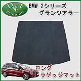 D.Iプランニング カー ラゲッジマット ロングタイプ 日本製 【 BMW 2シリーズ グランツアラー F46 】 滑りにくいスパイク形状 【 DX黒 】