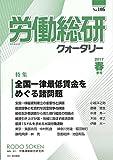労働総研クォータリー 2017年春季号 No.105