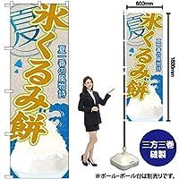 のぼり旗 氷くるみ餅(かき氷) SNB-447(受注生産)