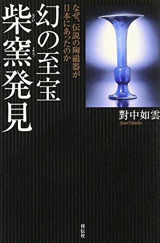 幻の至宝 柴窯発見―なぜ、伝説の陶磁器が日本にあったのか