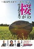 ジャパンの桜が咲き誇るまで 〜2019年ラグビーW杯への礎〜