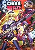 ナイトウィザード The 2nd Editionソースブック スクールメイズ (ログインテーブルトークRPGシリーズ)