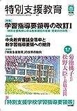 季刊特別支援教育 2017年 05 月号 [雑誌]