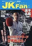空手道マガジンJK Fan 2018年 07 月号 [雑誌]
