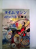 タイムマシンのつくり方 (1973年)