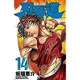 刃牙道 14 (少年チャンピオン・コミックス)
