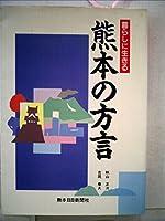 暮らしに生きる熊本の方言