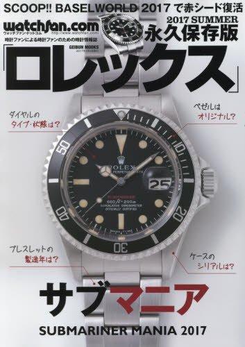 Watchfan.com 永久保存版ロレックス 2017Su...
