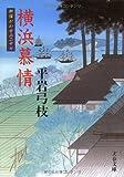御宿かわせみ (27) 横浜慕情 (文春文庫)