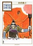 火の鳥(8) (手塚治虫文庫全集)(書籍/雑誌)