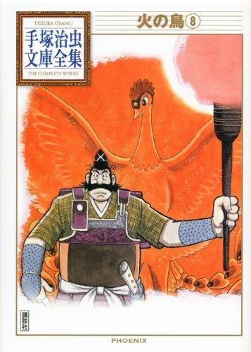 火の鳥(8) (手塚治虫文庫全集 BT 162)