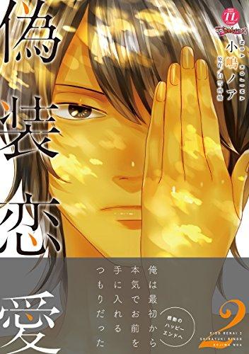 偽装恋愛2 (ムーグコミックス ラブきゅんシリーズ)