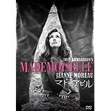 マドモアゼル [DVD]