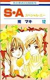 S・A 第12巻 (花とゆめCOMICS)