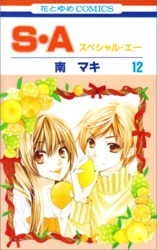 S・A 第12巻 (花とゆめCOMICS)の詳細を見る