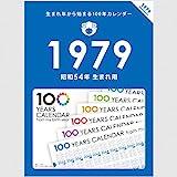 生まれ年から始まる100年カレンダーシリーズ 1979年生まれ用(昭和54年生まれ用)