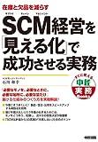 SCM経営を「見える化」で成功させる実務 (中経出版)