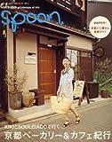 spoon. (スプーン) 2008年 04月号 [雑誌]