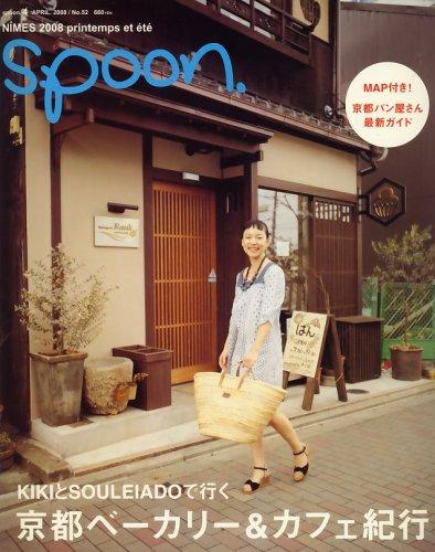 spoon. (スプーン) 2008年 04月号 [雑誌]の詳細を見る