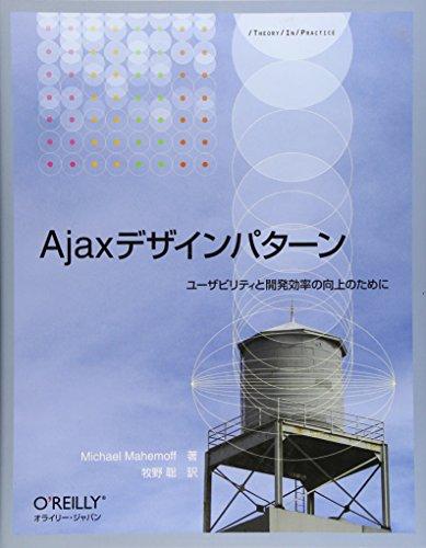 Ajaxデザインパターン ―ユーザビリティと開発効率の向上のために (THEORY/IN/PRACTICE)の詳細を見る