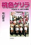 桃色ゲリラ―PEACE&ARTの革命 画像