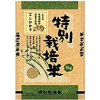 【玄米】信州産 農薬不使用米 こしひかり 5kg 平成30年産