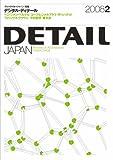 特集「デジタル・ディテール」 DETAIL JAPAN (ディーテイル・ジャパン) 2008年 02月号 [雑誌]