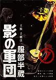 服部半蔵 影の軍団 VOL.7<完> [DVD]