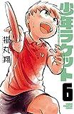 少年ラケット 6 (少年チャンピオン・コミックス)